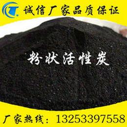 厂家供应中西原药脱色提纯用粉状活性炭价格 脱色剂活性炭