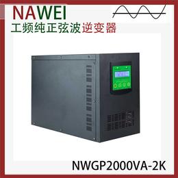 供应厂家直销2017新款工频正弦波逆变器NWGP2000VA