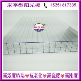 彬县供应三层米字型阳光板 德国拜耳材料阳光板
