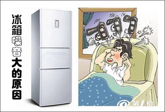 怎么治理冰箱噪音