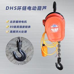DHS环链电动葫芦使用方便经久耐用 环链电动葫芦生产厂家