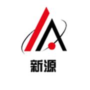 江西新源家具有限公司