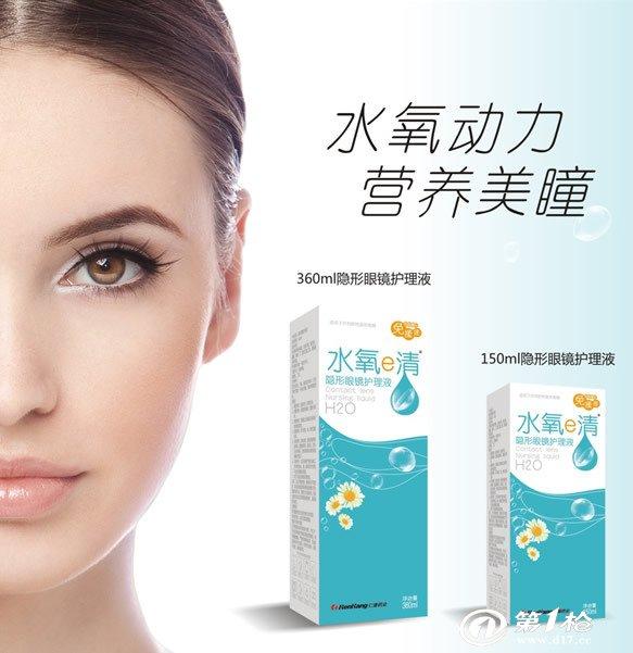 [新品上市] 水氧e清150ml 隐形眼镜护理液 [4元/瓶]年底热销中