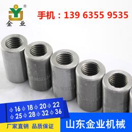 钢筋套筒连接 36套筒 南京金业机械厂家新货供应