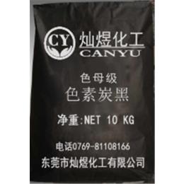 炭黑、灿煜化工碳黑(在线咨询)、炭黑勾缝剂用