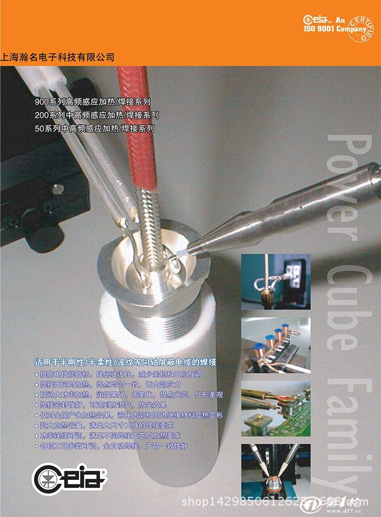 意大利ceia公司 高频感应焊接系统