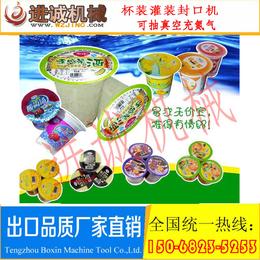 供应厂家直销八宝粥塑料杯装灌装封口机 大小杯果冻酸奶封口机