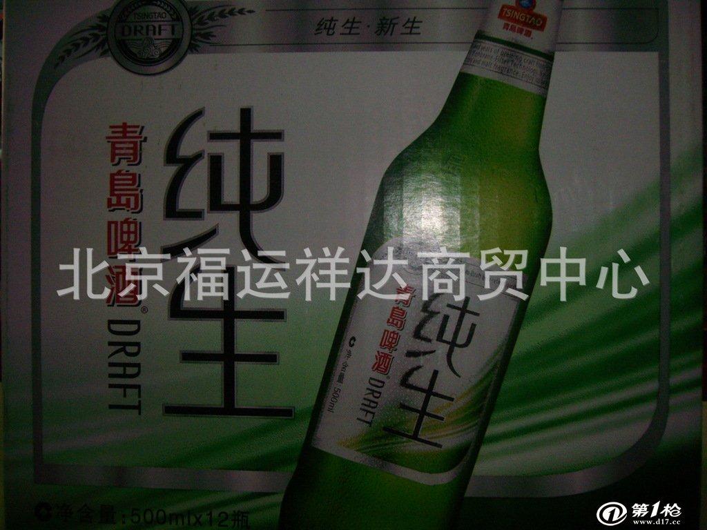大量批发青岛啤酒 青岛纯生 厂家直销
