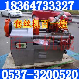 暖气管道专用套丝机  圆钢套丝机新款上市