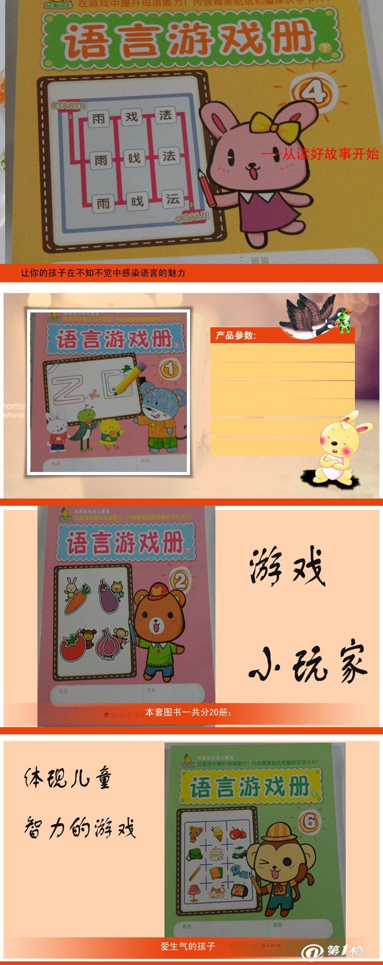 玩美成长 幼儿识字游戏书