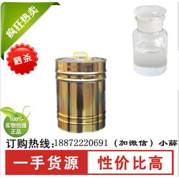 肉桂腈定香剂 工业级价格