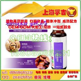 包工包料瓶装酸枣核桃酵素饮品贴牌oem