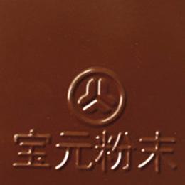 咖啡半光BY188172涂料缩略图