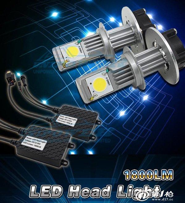 2013最新led前大灯 h4 远近光 进口cree 1800lm 25w 大功率led灯