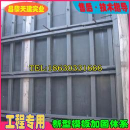 浙江建筑钢模新型剪力墙模板支撑方钢模板加固