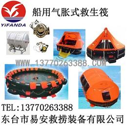船用气胀救生筏 自扶正新标准抛投式救生筏