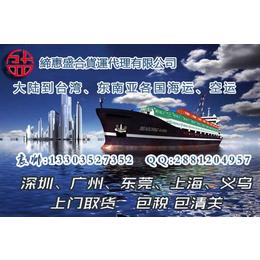广州到台湾物流不二之选