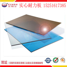 华阴供应耐高温阻燃PC耐力板1.3-10mm厚度可定尺