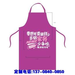 会议宣传赠送礼防水防污广告新品围裙促销礼品可定做logo