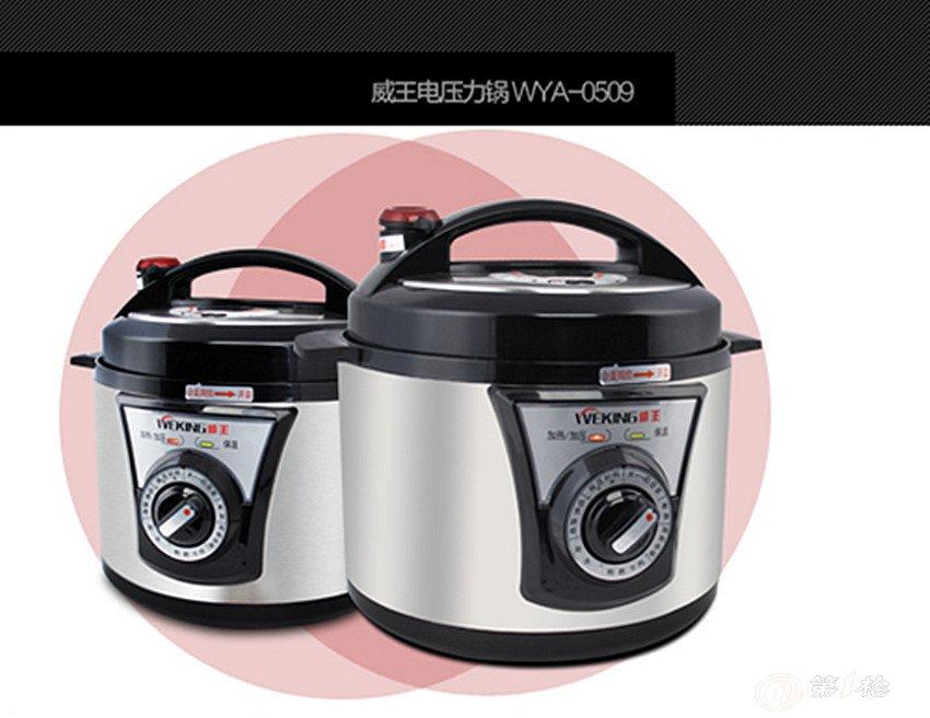 威王/weking wya-0509电压力锅