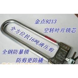 金点原子9213 摩托车锁空转防16吨锁玻璃门锁防锡纸开举报中心