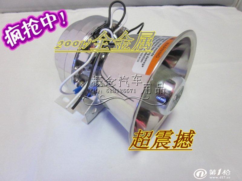 批发价进口汽车警报器 道奇喇叭 全金属结构高分贝 200w单喇叭
