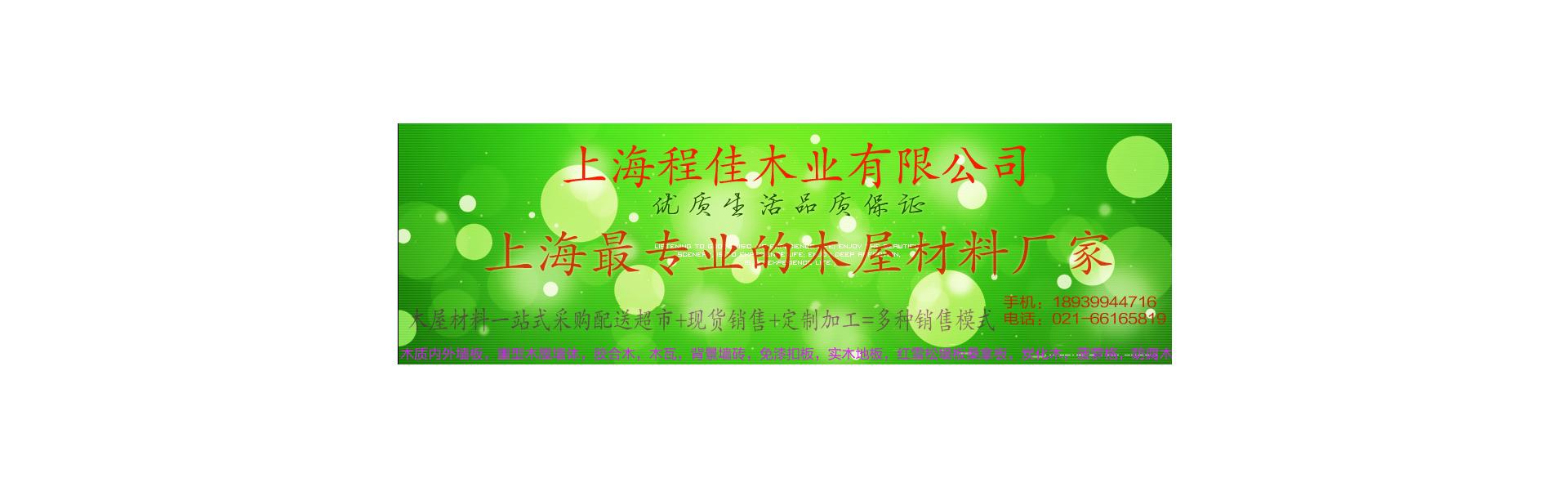 上海程佳木业有限公司