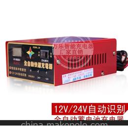 全自动保护智能充电机12V24V汽车充电器汽车电瓶充电器100A