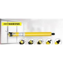 专业电动窗帘专家凯力特直销AM35直流管状电动窗帘电机