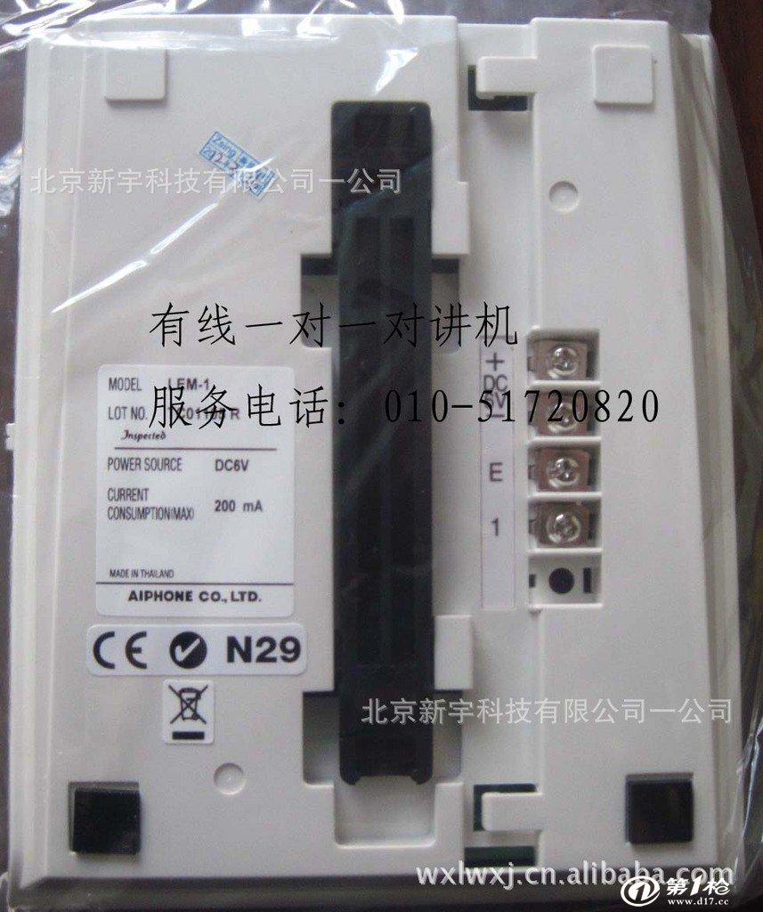 内部双向对讲 有线多路免提对讲 北京 爱锋对讲机 进口多路对讲机