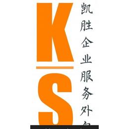 上海凯胜企业服务外包为你提供临时工小时工停车场管理小区保洁