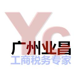 广州中小企业选择专职会计还是选择安全性高的业昌财税