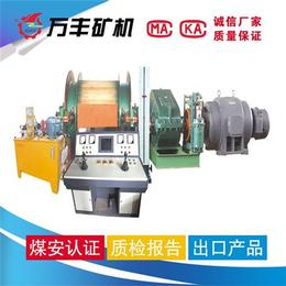 矿用提升绞车、鹤壁万丰(已认证)、矿用提升绞车厂家
