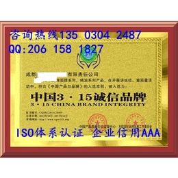 福建在哪办理中国315诚信品牌