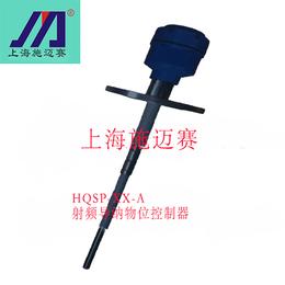 供应施迈赛HQSP-XX-A射频导纳物位控制器