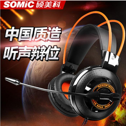 Somic硕美科 g925游戏耳机 头戴式语音带重低耳麦缩略图