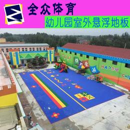 全众体育幼儿园拼装地板聚丙烯材料拼装地板悬浮地垫