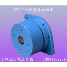 供应宏达电磁仓壁振动器 CZ10微型振动器