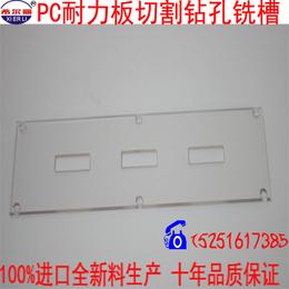 太仓提供透明PC塑料板折弯PC片材雕刻PC片材钻孔加工