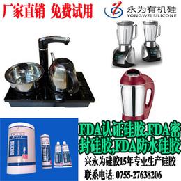 fda食品级硅胶_fda硅胶_fda防水硅胶 厂家直销