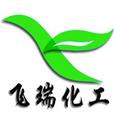 广州飞瑞化工有限公司