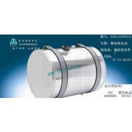中国重汽豪沃A7,T7,金王子350升铝合金燃油箱总成