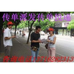 北京蓝艺传单派发公司。北京传单派发