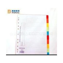 彩色分页纸,文件内页纸,文件分类(ID002)