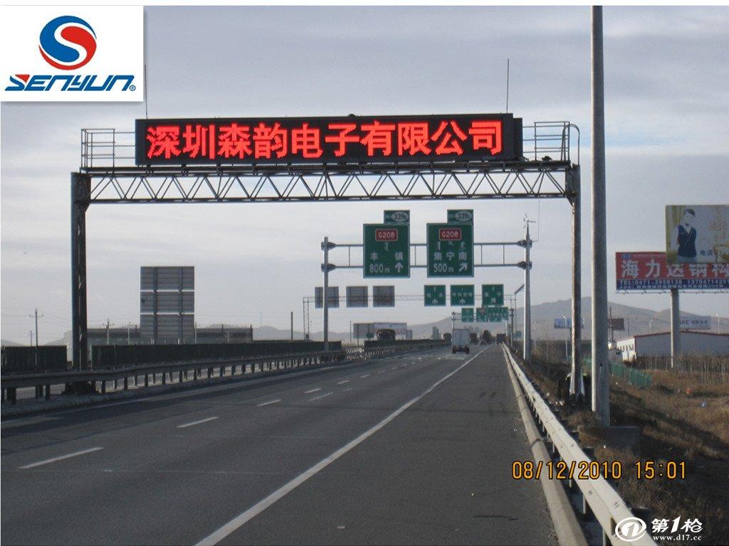 高速公路led显示屏+门架式情报板+交通诱导屏