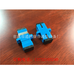SC电信级光纤适配器单联单工塑料SC耦合器
