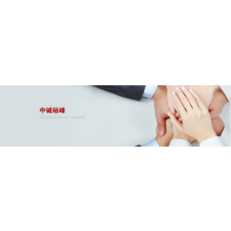 成都中诚裕峰实业有限公司