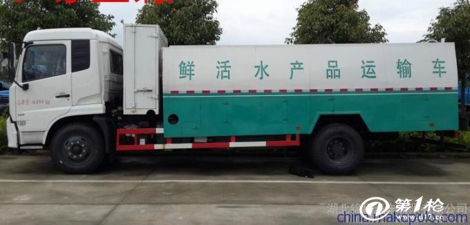 鲜活 水产品运输车也可以叫鲜活鱼运输车,海鲜运输车,鲜活鱼运输车是