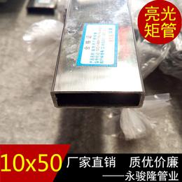 好的不锈钢矩形管 304钢管10x50mm 扁管厂家