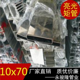 不锈钢管材料 304扁管10x70mm 广东焊管厂家